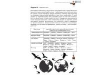 Задачи по География и икономика