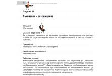 Български език и литература, Български език